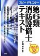 スピードマスター 第6類 消防設備士 テキスト 初心者でもOK!