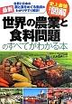 最新・世界の農業と食料問題のすべてがわかる本 史上最強カラー図解 世界と日本の農と食をめぐる動向をわかりやすく解説!