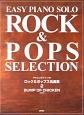 BUMP OF CHIKEN ロック&ポップス名曲集 (2)