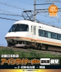 eレール鉄道BDシリーズ 近畿日本鉄道 アーバンライナーplus 運転席展望2 近鉄名古屋→賢島