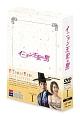 イニョン王妃の男 DVD-BOX1