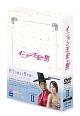 イニョン王妃の男 DVD-BOX2