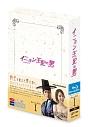 イニョン王妃の男 Blu-ray BOX1