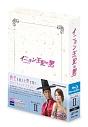 イニョン王妃の男 Blu-ray BOX2