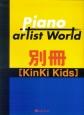 ピアノアーティストワールド別冊 Kinki kids ピアノ&ソロ弾き語り