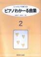 ピアノわかーる曲集 レッスンで使える(2)