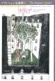 リヴィア あるいは生きながら埋められて アヴィニョン五重奏2