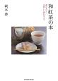 和紅茶の本 選び方から美味しい淹れ方まで