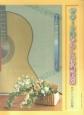 やさしい抒情歌謡 我が心の名曲集 TAB譜で弾ける