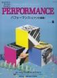 パフォーマンス(ピアノの演奏) レベル2