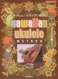 はじめての ウクレレ・ハワイアン教本 模範演奏CD付