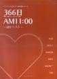 366日 AM11:00 HYベスト