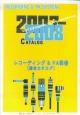 レコーディング&PA機器 総合カタログ 2007-2008