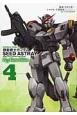 機動戦士ガンダムSEED ASTRAY Re:Master Edition (4)