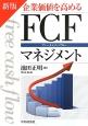 企業価値を高めるFCF-フリー・キャッシュフロー-マネジメント<新版>
