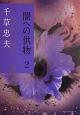闇への供物 (2)