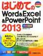 はじめてのWord&Excel&PowerPoint2013 Windows8 Windows7対応