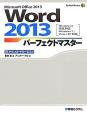 Word 2013 パーフェクトマスター ダウンロードサービス付き Microsoft Office 2013