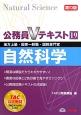 公務員Vテキスト 自然科学<第10版> 地方上級・国家一般職・国税専門官(19)