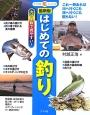 はじめての釣り<最新版> カラー版で見やすい!