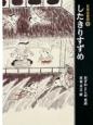 日本の昔話 したきりすずめ (2)