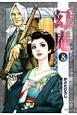 そば屋幻庵 (8)