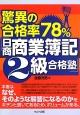 驚異の合格率78% 「日商商業簿記2級合格塾」