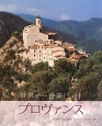 世界で一番美しい村 プロヴァンス