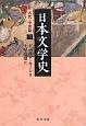 日本文学史 古代・中世篇3
