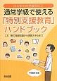 通常学級で使える「特別支援教育」ハンドブック はじめての学級担任3 これ1冊で基礎知識から実践スキルまで