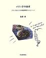 パリっ子の食卓<新装新版> フランスのふつうの家庭料理のレシピノート
