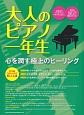 大人のピアノ一年生 心を潤す極上のヒーリング 3つのステップで楽しく名曲をマスター