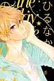 ひるなかの流星 (6)