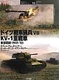"""ドイツ戦車猟兵 vs KV-1重戦車 オスプレイ""""対決""""シリーズ12 東部戦線1941-1943"""
