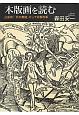 木版画を読む 占星術・「死の舞踏」そして宗教改革