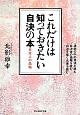 これだけは知っておきたい自決の本 日本人の品格