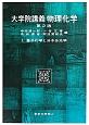 大学院講義 物理化学<第2版> 量子化学と分子分光学 (1)