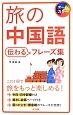 旅の中国語 伝わるフレーズ集 オールカラー