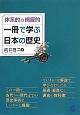 一冊で学ぶ日本の歴史 体系的◎網羅的