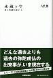 永遠と今 浄土和讃を読む(上)