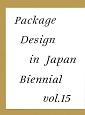 年鑑日本のパッケージデザイン 2013