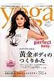 yoga JOURNAL<日本版> ヨガで手に入れる!黄金-パーフェクト-ボディのつくりかた (29)
