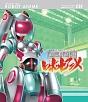 直球表題ロボットアニメ vol.3