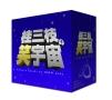 桂三枝の笑宇宙 CD-BOX