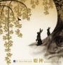 ザ・プレミアムベスト 姫神「まほろばの光と風、森と泉」