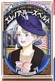 エレノア・ルーズベルト 世界の伝記NEXT 人権のために国連で活躍した大統領夫人