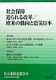 社会保障 迫られる改革/欧米の動向と震災日本 (28)