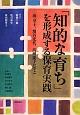 「知的な育ち」を形成する保育実践 海卓子、畑谷光代、高瀬慶子に学ぶ