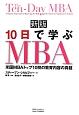 10日で学ぶMBA<新版> 米国MBAトップ10校の教育内容の真髄