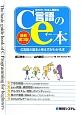 世界でいちばん簡単な C言語のe本<最新第3版> C言語の基本と考え方がわかる本